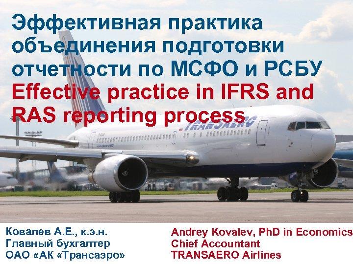 Эффективная практика объединения подготовки отчетности по МСФО и РСБУ Effective practice in IFRS and