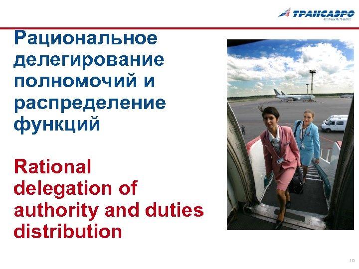Рациональное делегирование полномочий и распределение функций Rational delegation of authority and duties distribution 10