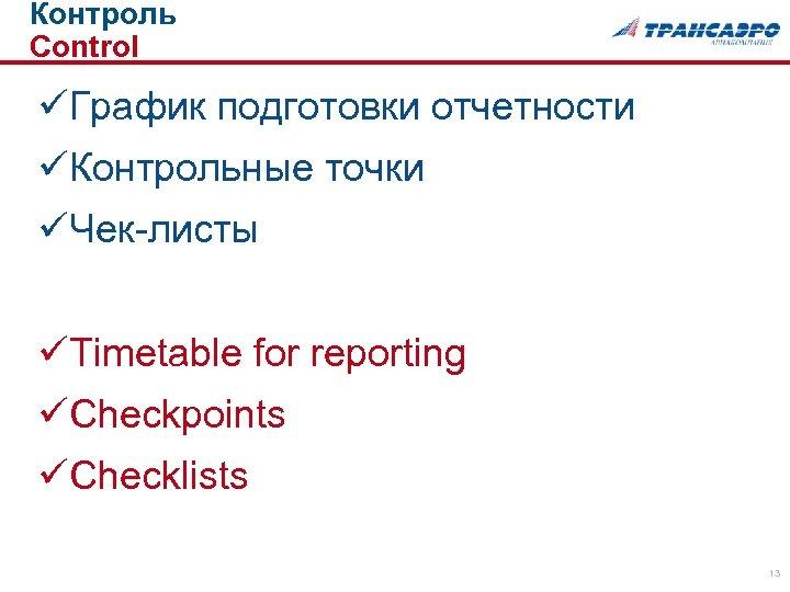 Контроль Control üГрафик подготовки отчетности üКонтрольные точки üЧек-листы üTimetable for reporting üCheckpoints üChecklists 13