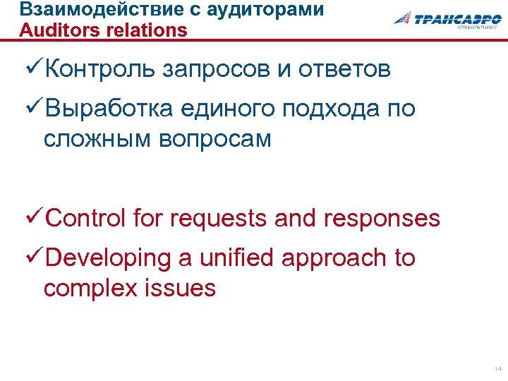 Взаимодействие с аудиторами Auditors relations üКонтроль запросов и ответов üВыработка единого подхода по сложным