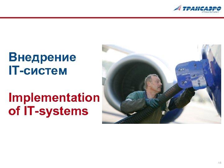 Внедрение IT-систем Implementation of IT-systems 15