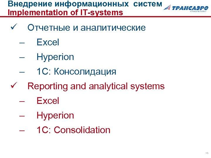 Внедрение информационных систем Implementation of IT-systems ü Отчетные и аналитические – Excel – Hyperion