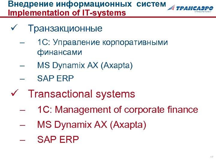 Внедрение информационных систем Implementation of IT-systems ü Транзакционные – 1 С: Управление корпоративными финансами