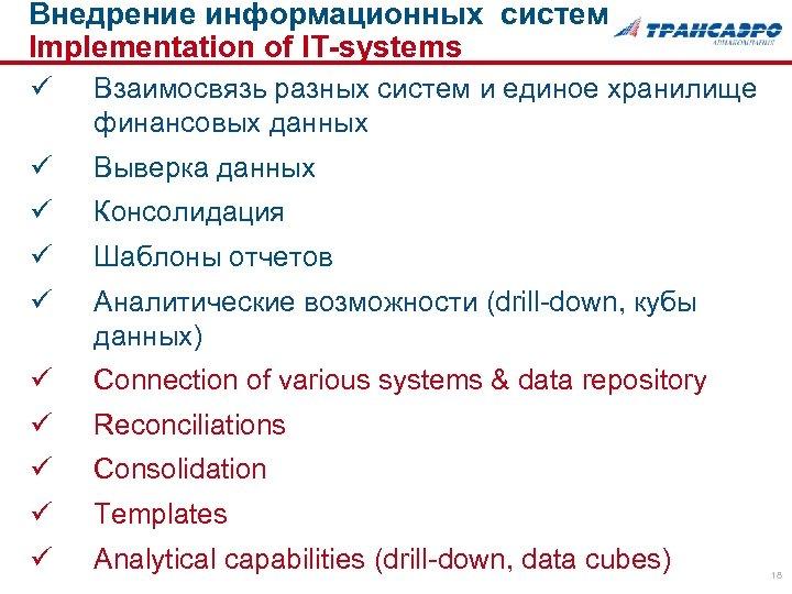 Внедрение информационных систем Implementation of IT-systems ü Взаимосвязь разных систем и единое хранилище финансовых