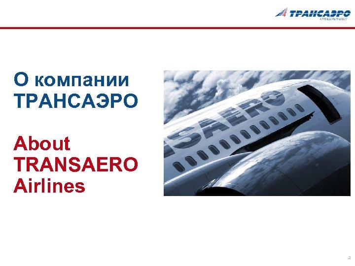 О компании ТРАНСАЭРО About TRANSAERO Airlines 2