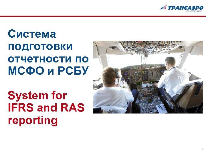 Система подготовки отчетности по МСФО и РСБУ System for IFRS and RAS reporting 4