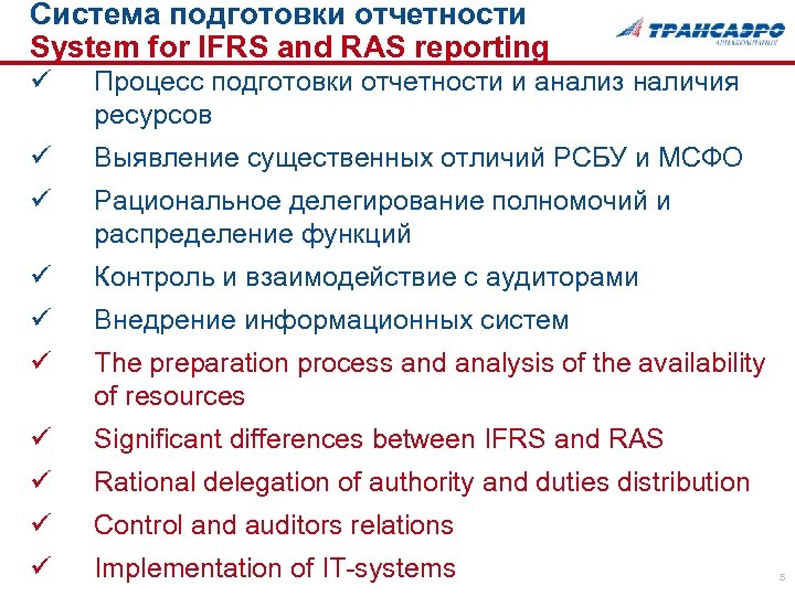 Система подготовки отчетности System for IFRS and RAS reporting ü Процесс подготовки отчетности и