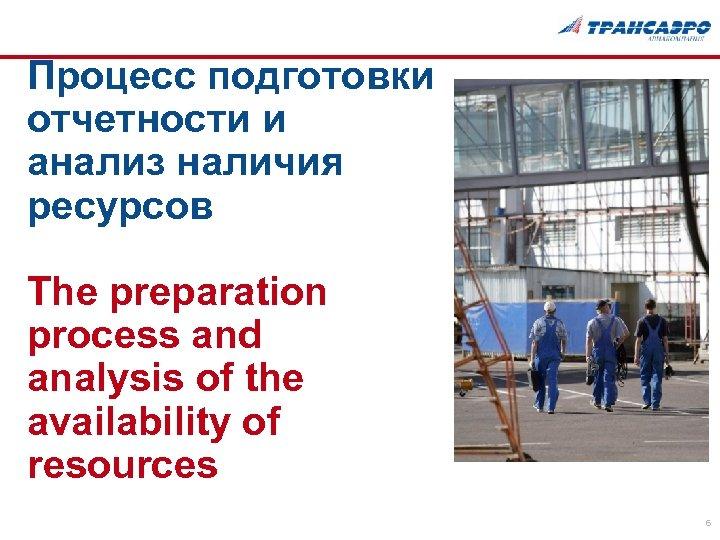 Процесс подготовки отчетности и анализ наличия ресурсов The preparation process and analysis of the