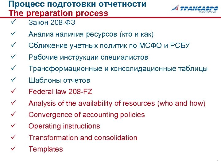 Процесс подготовки отчетности The preparation process ü Закон 208 -ФЗ ü Анализ наличия ресурсов
