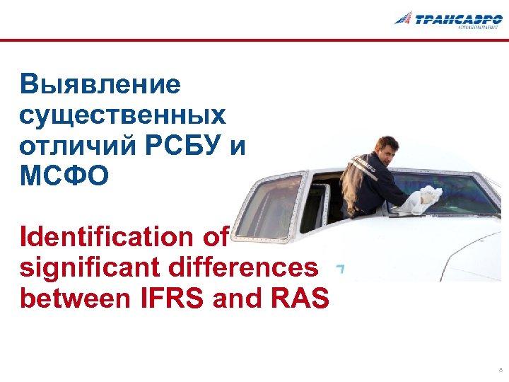 Выявление существенных отличий РСБУ и МСФО Identification of significant differences between IFRS and RAS