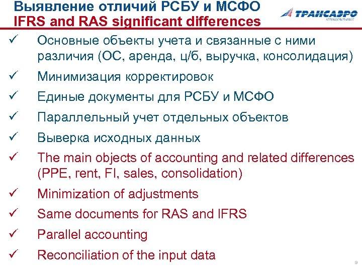 Выявление отличий РСБУ и МСФО IFRS and RAS significant differences ü Основные объекты учета