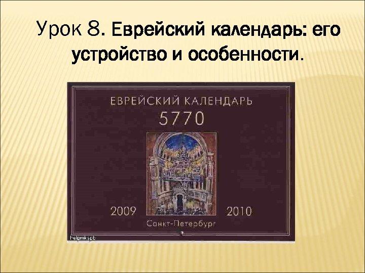 Урок 8. Еврейский календарь: его устройство и особенности.