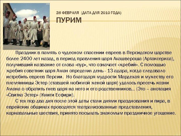 28 ФЕВРАЛЯ (ДАТА ДЛЯ 2010 ГОДА) ПУРИМ Праздник в память о чудесном спасении евреев