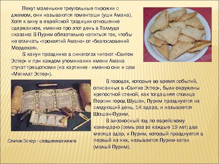 Пекут маленькие треугольные пирожки с джемом, они называются гоменташи (уши Амана). Хотя к вину