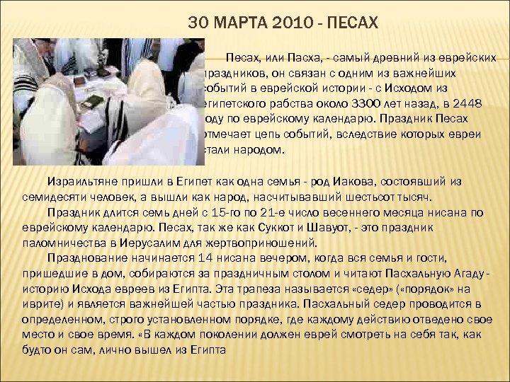 30 МАРТА 2010 - ПЕСАХ Песах, или Пасха, - самый древний из еврейских праздников,