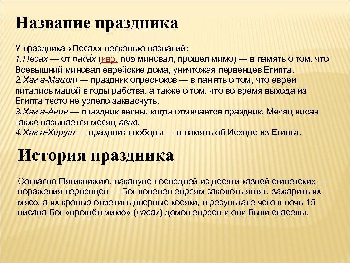 Название праздника У праздника «Песах» несколько названий: 1. Песах — от паса х (ивр.