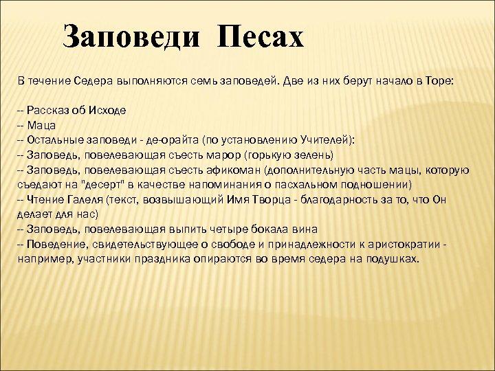 Заповеди Песах В течение Седера выполняются семь заповедей. Две из них берут начало в