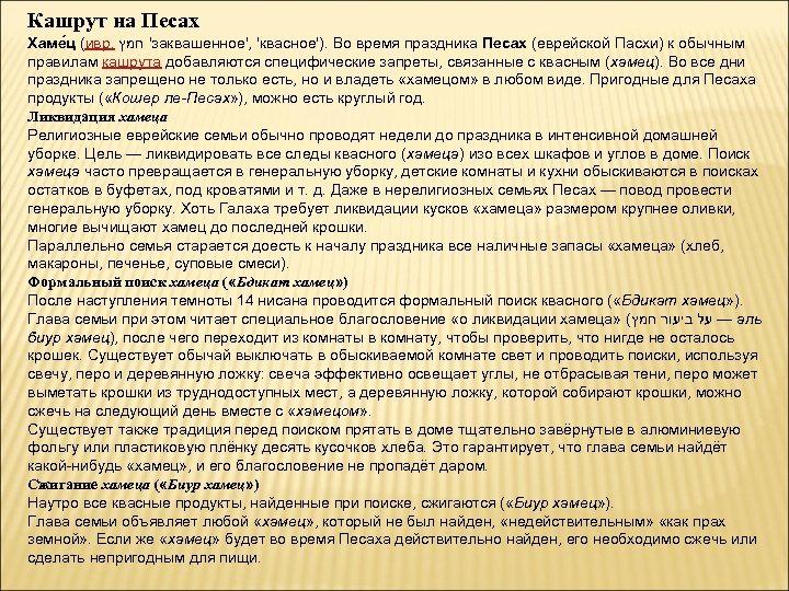 Кашрут на Песах Хаме ц (ивр. ' חמץ заквашенное', 'квасное'). Во время праздника Песах