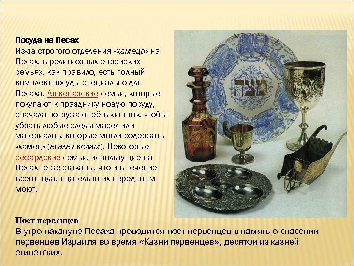Посуда на Песах Из-за строгого отделения «хамеца» на Песах, в религиозных еврейских семьях, как