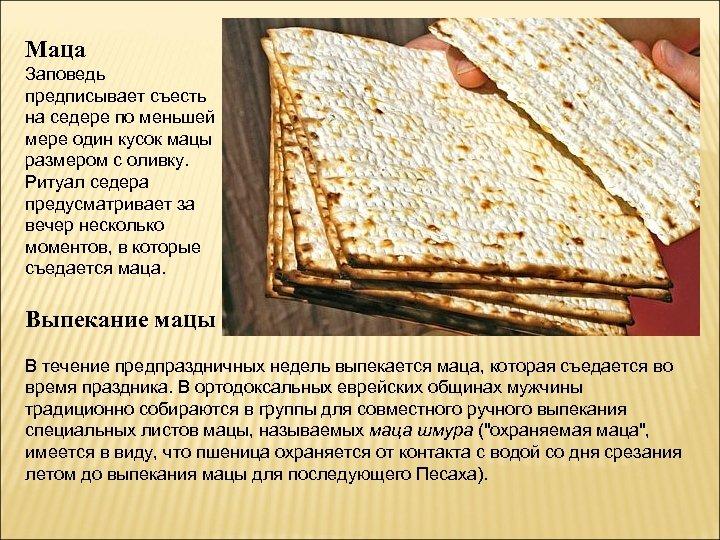 Маца Заповедь предписывает съесть на седере по меньшей мере один кусок мацы размером с