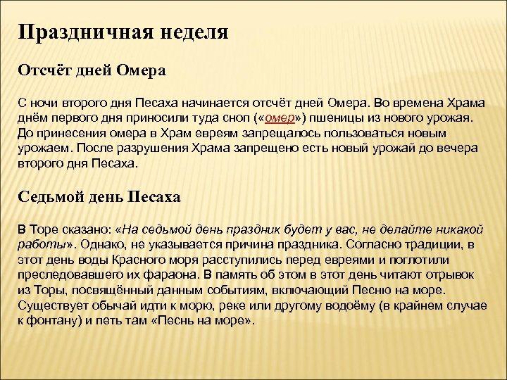 Праздничная неделя Отсчёт дней Омера С ночи второго дня Песаха начинается отсчёт дней Омера.