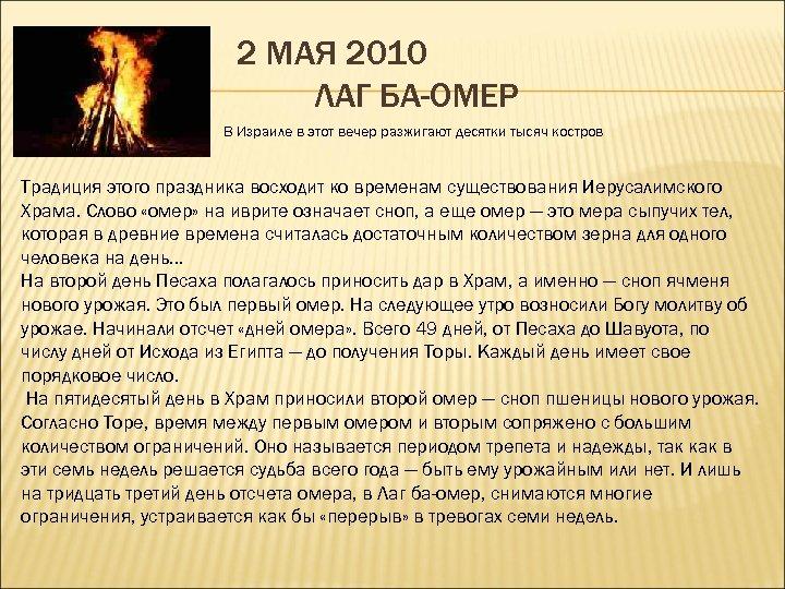 2 МАЯ 2010 ЛАГ БА-ОМЕР В Израиле в этот вечер разжигают десятки тысяч костров