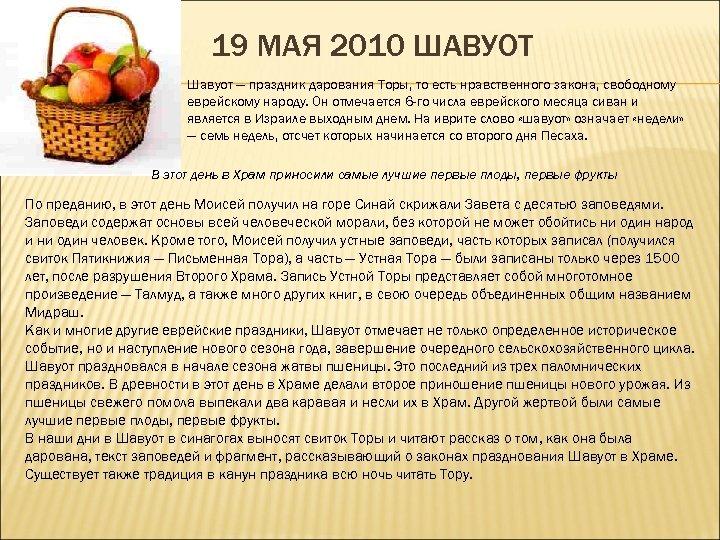 19 МАЯ 2010 ШАВУОТ Шавуот — праздник дарования Торы, то есть нравственного закона, свободному