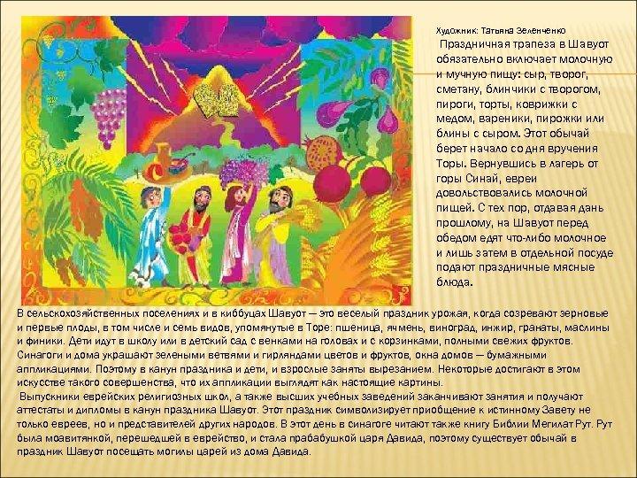 Художник: Татьяна Зеленченко Праздничная трапеза в Шавуот обязательно включает молочную и мучную пищу: сыр,