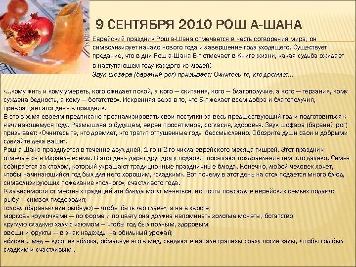 9 СЕНТЯБРЯ 2010 РОШ А-ШАНА Еврейский праздник Рош а-Шана отмечается в честь сотворения мира,