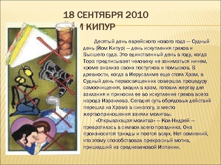 18 СЕНТЯБРЯ 2010 ЙОМ КИПУР Десятый день еврейского нового года — Судный день (Йом