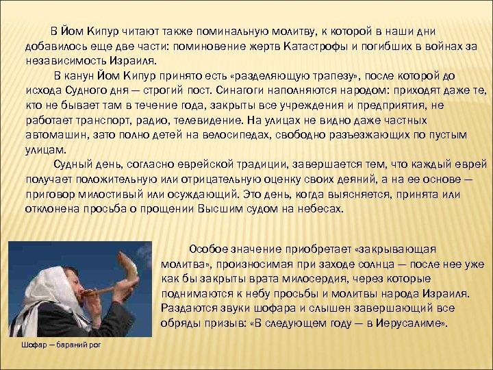 В Йом Кипур читают также поминальную молитву, к которой в наши дни добавилось еще