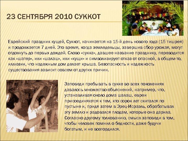 23 СЕНТЯБРЯ 2010 СУККОТ Еврейский праздник кущей, Суккот, начинается на 15 -й день нового