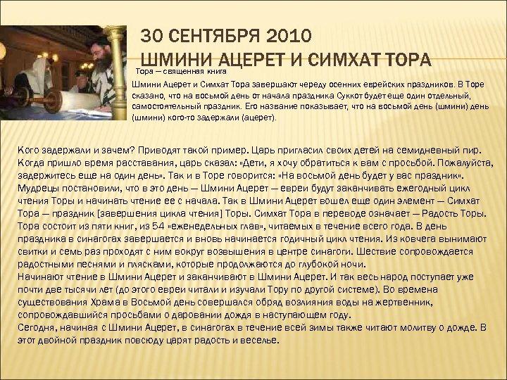 30 СЕНТЯБРЯ 2010 ШМИНИ АЦЕРЕТ И СИМХАТ ТОРА Тора — священная книга Шмини Ацерет