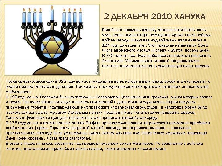 2 ДЕКАБРЯ 2010 ХАНУКА Еврейский праздник свечей, которые зажигают в честь чуда, происшедшего при