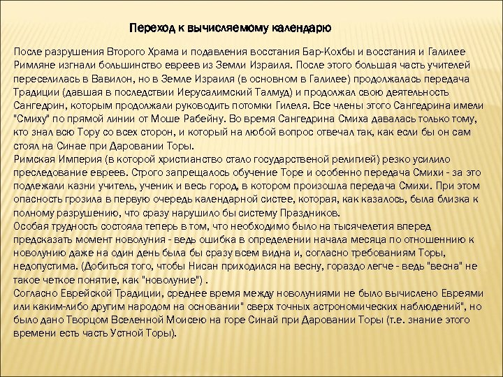 Переход к вычисляемому календарю После разрушения Второго Храма и подавления восстания Бар-Кохбы и восстания