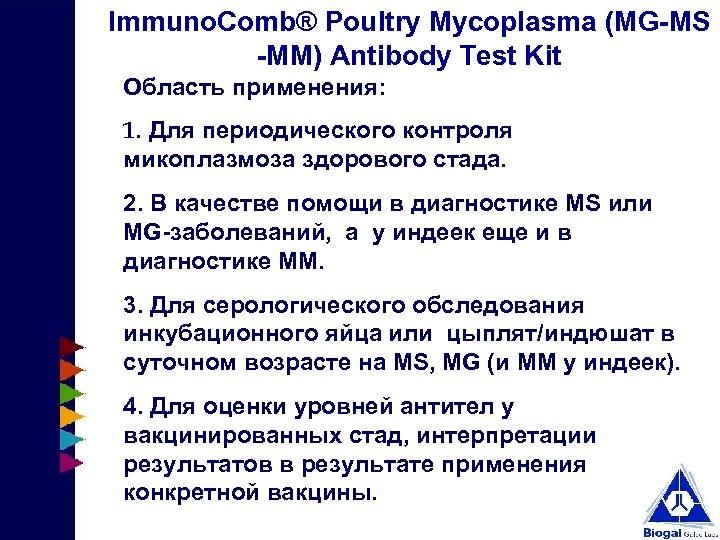 Immuno. Comb® Poultry Mycoplasma (MG-MS -MM) Antibody Test Kit Область применения: 1. Для периодического
