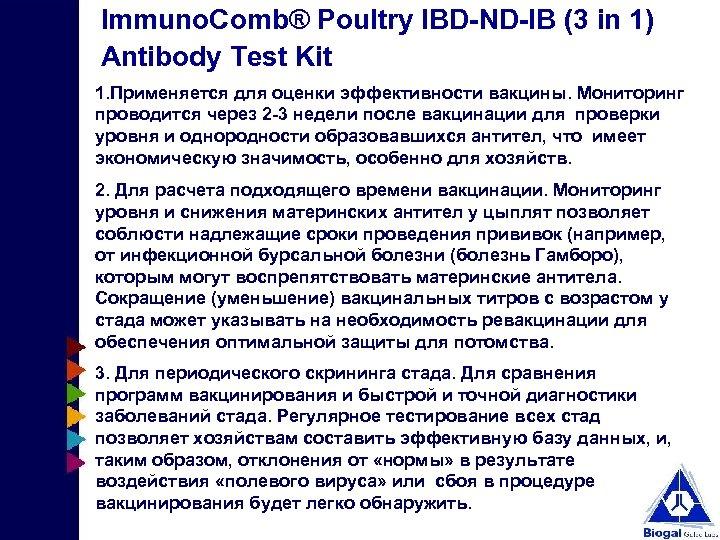 Immuno. Comb® Poultry IBD-ND-IB (3 in 1) Antibody Test Kit 1. Применяется для оценки