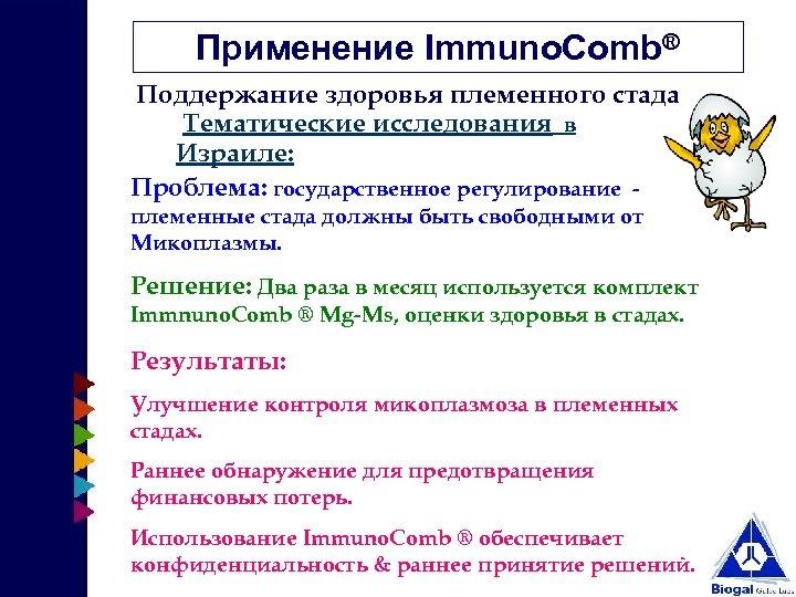 Применение Immuno. Comb® Поддержание здоровья племенного стада Тематические исследования в Израиле: Проблема: государственное регулирование