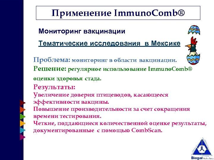 Применение Immuno. Comb® Мониторинг вакцинации Тематические исследования в Мексике Проблема: мониторинг в области вакцинации.