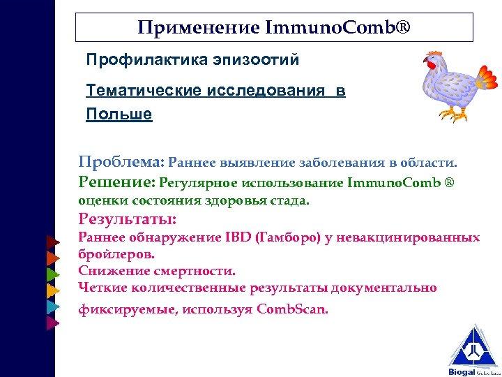 Применение Immuno. Comb® Профилактика эпизоотий Тематические исследования в Польше Проблема: Раннее выявление заболевания в