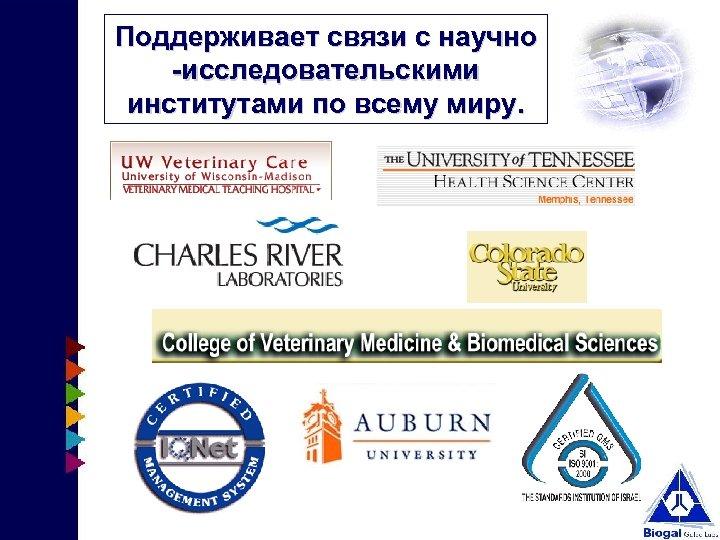 Поддерживает связи с научно -исследовательскими институтами по всему миру.