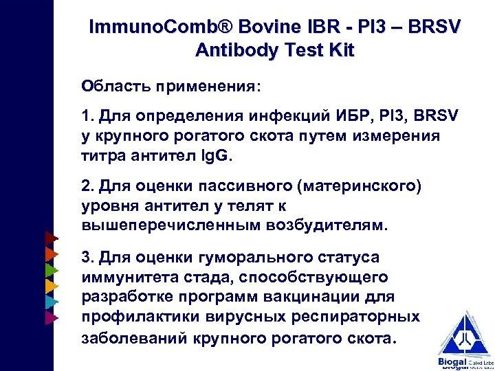 Immuno. Comb® Bovine IBR - PI 3 – BRSV Antibody Test Kit Область применения: