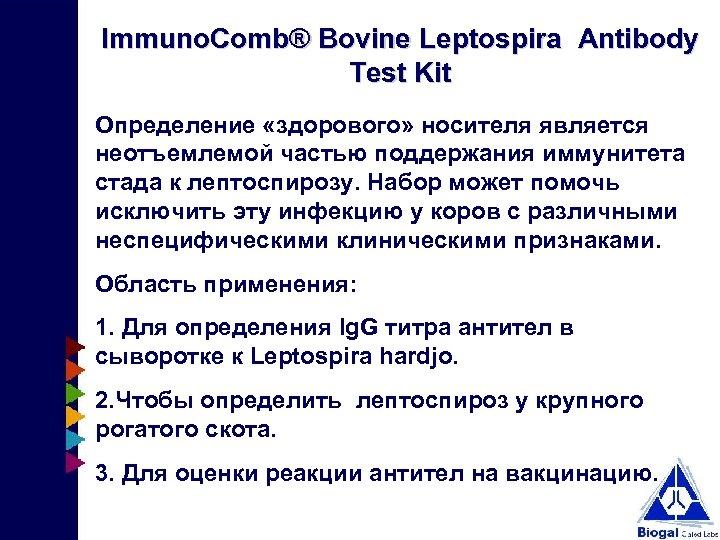 Immuno. Comb® Bovine Leptospira Antibody Test Kit Определение «здорового» носителя является неотъемлемой частью поддержания