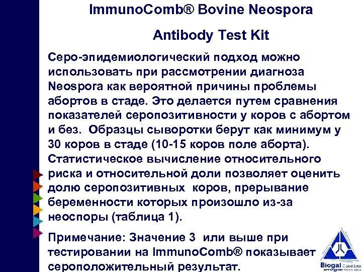 Immuno. Comb® Bovine Neospora Antibody Test Kit Серо-эпидемиологический подход можно использовать при рассмотрении диагноза