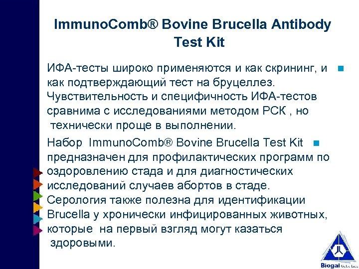 Immuno. Comb® Bovine Brucella Antibody Test Kit ИФА-тесты широко применяются и как скрининг, и