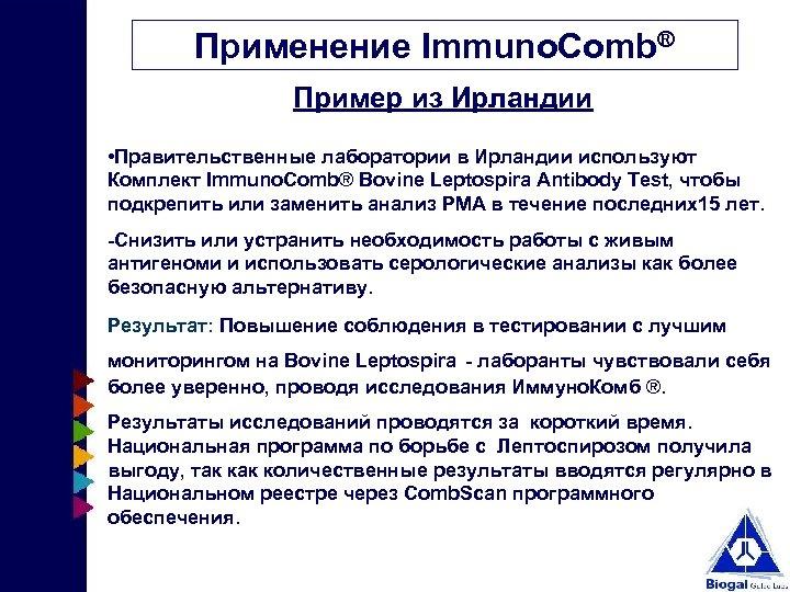 Применение Immuno. Comb® Пример из Ирландии • Правительственные лаборатории в Ирландии используют Комплект Immuno.