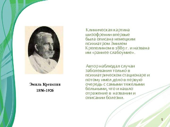 Клиническая картина шизофрении впервые была описана немецким психиатром Эмилем Крепелином в 1889 г. и