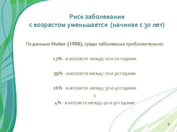 Риск заболевания с возрастом уменьшается (начиная с 30 лет) По данным Huber (1980), среди