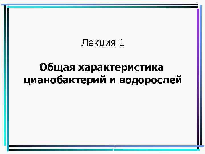 Лекция 1 Общая характеристика цианобактерий и водорослей