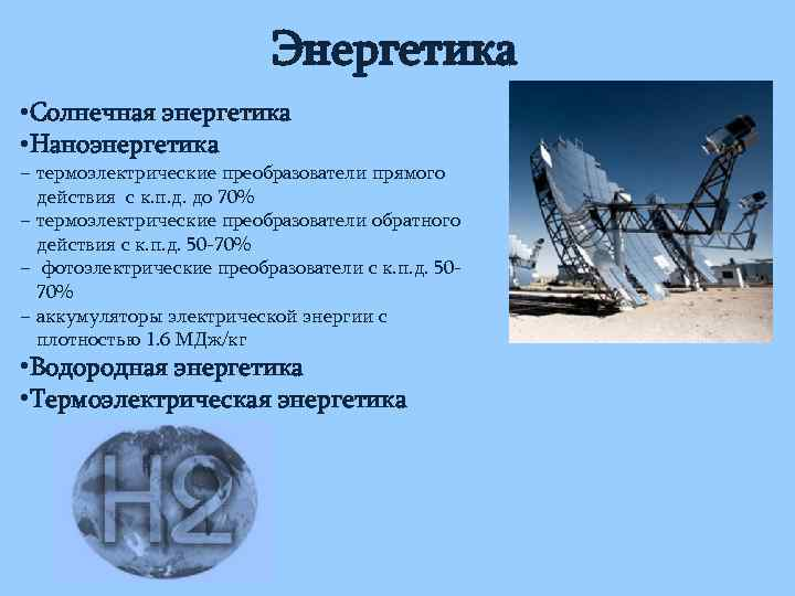 Энергетика • Солнечная энергетика • Наноэнергетика − термоэлектрические преобразователи прямого действия с к. п.